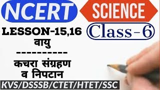 NCERT Science Class 6 | Science study material | CTET/HTET/KVS/DSSSB/SSC