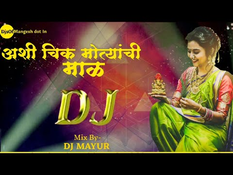 अशी चिक मोत्यांची माळ | ASHI CHIK MOTYACHI MAAL | Dj Mayur & Dj Mangesh | Dhamal Mix