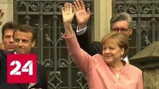 Смотреть видео Макрон и Меркель напрасно пытались умаслить Трампа - Россия 24 онлайн