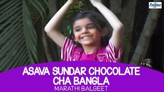 Marathi Balgeet - Asava Sundar Chocolate Cha Bangla - Kids - Poem