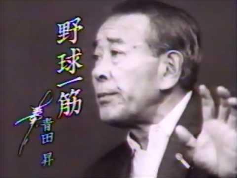 青田昇 - YouTube