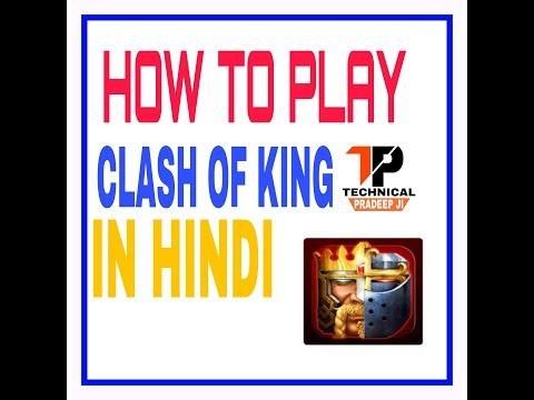 How To Play Clash Of King In Hindi :2019