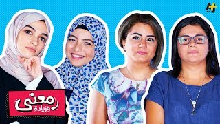 معنى وزيادة - كلام بالعربي 2