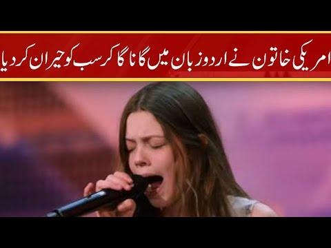 American Girl Singing Unbelievable Song in URDU