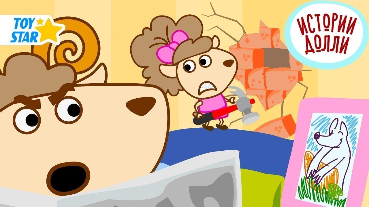 Истории Долли | Я могу это сделать! | Мультфильмы для детей | Эпизод #12