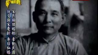 台灣演義:宋氏三姊妹與中華民國(1/3) 20111009