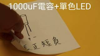 Publication Date: 2018-08-27 | Video Title: 一二年級電子元件課6 9單色LED+1000uF電容