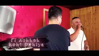 Cheb Omar 2019 3achkek Roht Dahiya Avec Amine La Colombe
