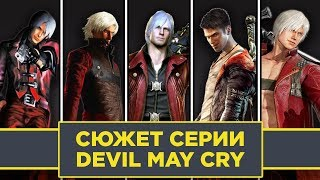 История серии Devil May Cry