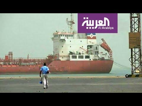 الأمم المتحدة تكشف عن خطر حوثي في ميناء الحديدة  - 08:53-2019 / 6 / 13