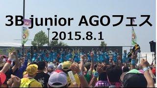 2015年8月1日に行われた3B juniorのライブ全編! この日はももクロの桃...