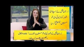 Zartaj Gul Husband's Prank Call | Zartaj Gul 10 Years Challenge to her Husband | Viral Video