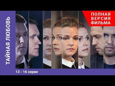 Тайная любовь. 13-16 Серии. Сериал. StarMedia