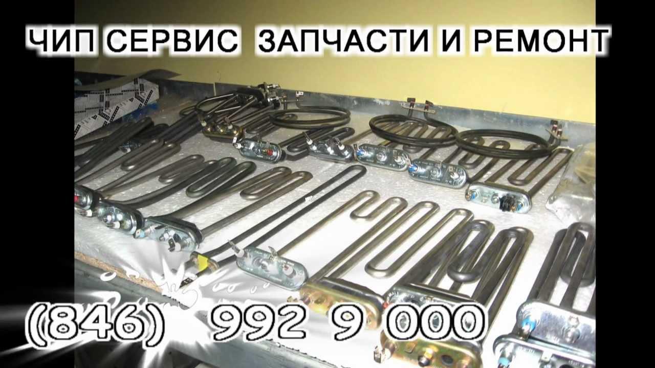 Тэн для стиральной машины (Miele TPM 290-SG-3000 с креплением .