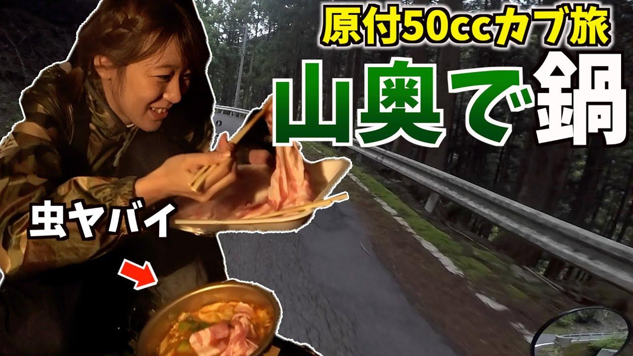 【バイク旅】標高1500mの山奥で遭難しかけた後に食べた鍋の味が感動モノ…🥺