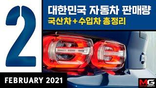 '국산차+수입차' 2021년 2월 자동차 판매순위...쉐보레·르노삼성보다 많이 판 벤츠·BMW, 쌍용차는 답이 없네요ㅠ