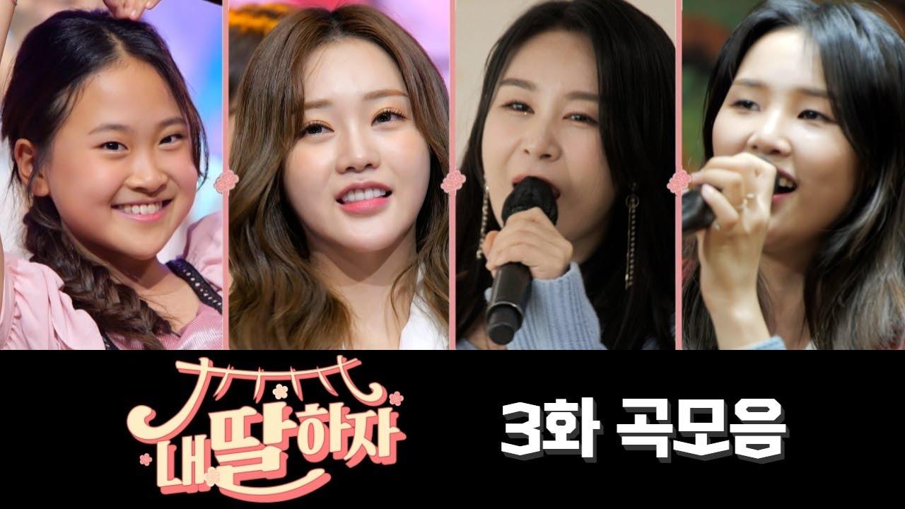 내딸하자 곡모음 (3화) ❤30분 연속듣기❤ TV CHOSUN 210416 방송