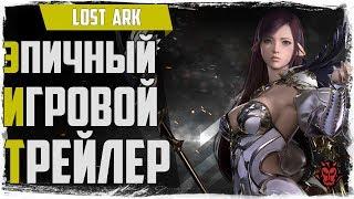 Lost Ark. Трейлер ММОРПГ 2018.