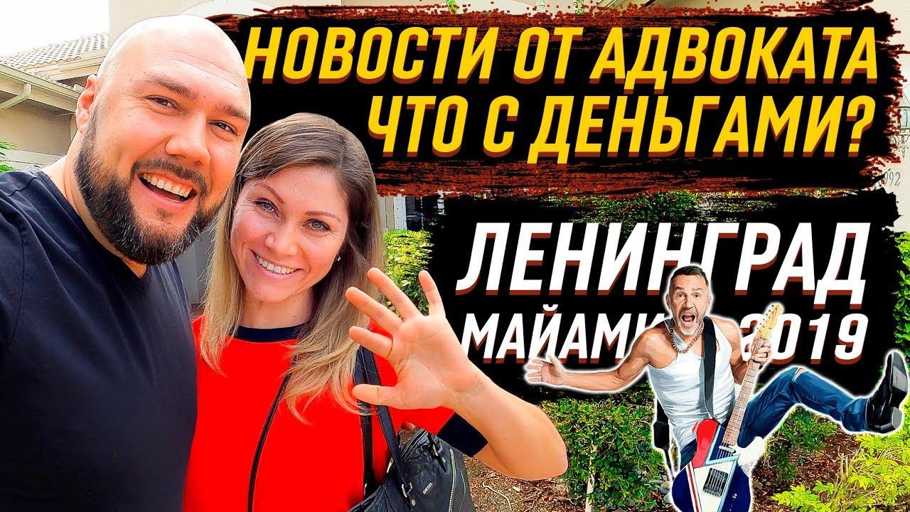 Группа Ленинград в Америке  Амега фемели  что с деньгами