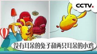 [英雄出少年]故事《没有耳朵的兔子和两只耳朵的小鸡》|CCTV少儿