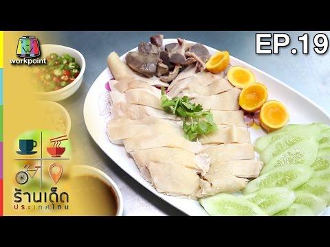 ย้อนหลัง ร้านเด็ดประเทศไทย | ร้านลั่นฟ้าข้าวมันไก่ - ร้านขนมจีนไหหลำโกหลุ่น | EP.19 | 5 ม.ค. 60