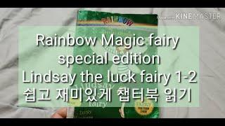 챕터북 읽기레인보우매직페어리 ar레벨37 Rainbow Magic Fairy Ch12 Lindsay the …