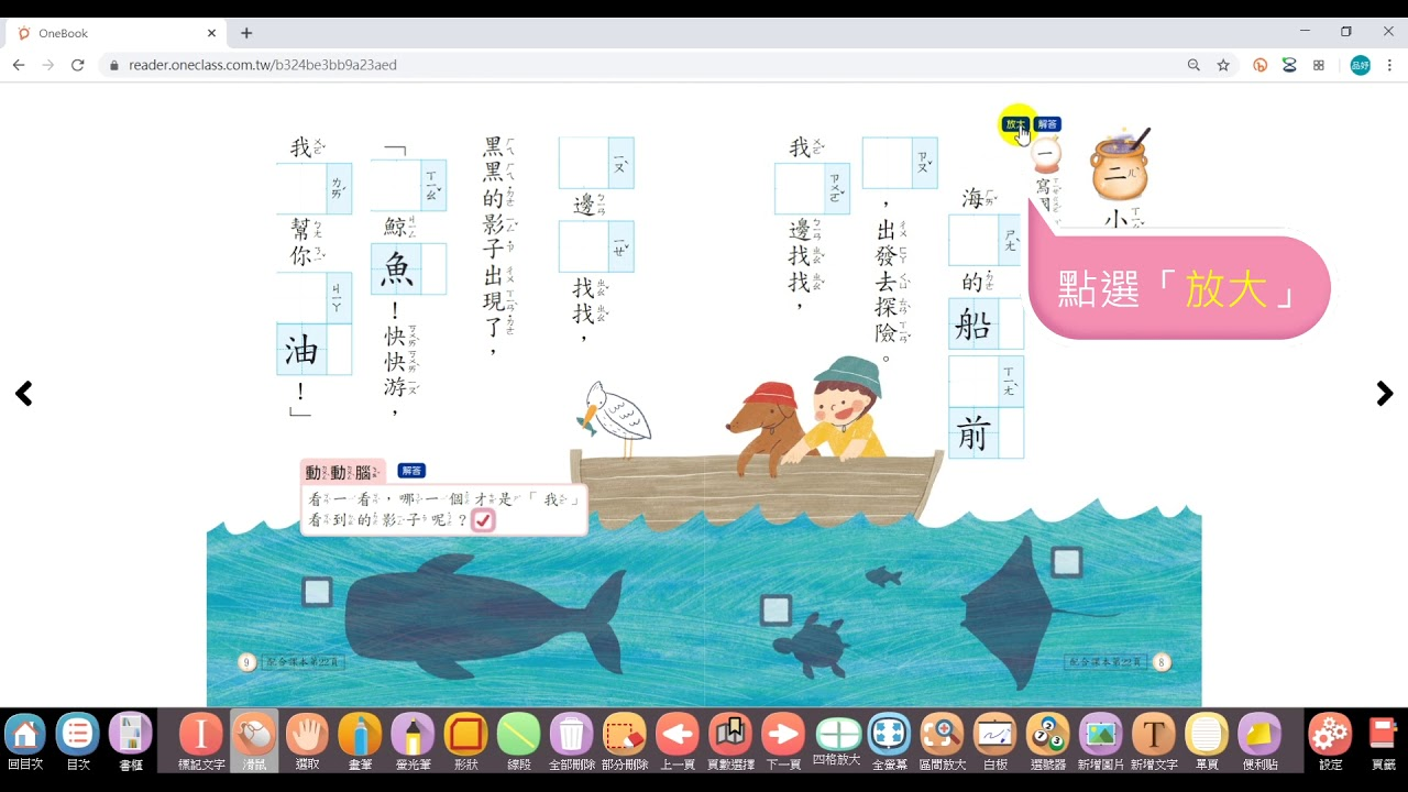 109南一數位.OneBook功能全新改版【國小國語習作放大解答】 - YouTube