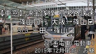 【車窓】JR宝塚線(福知山線)丹波路快速篠山口行 3/3 三田~篠山口 TAMBAJI-Rapid for Sasayamaguchi③Sanda~Sasayamaguchi