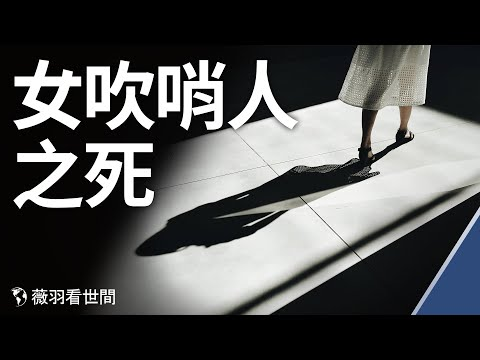 女科学家发现秘密被谋杀,网友扒出新证人;王毅答记者问,疫苗外交输出极权黑手。|薇羽看世间 第256期 20210308