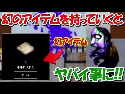 【青鬼3】幻のアイテム「布」を持って進めていくと、、とんでもないバグ発生!!
