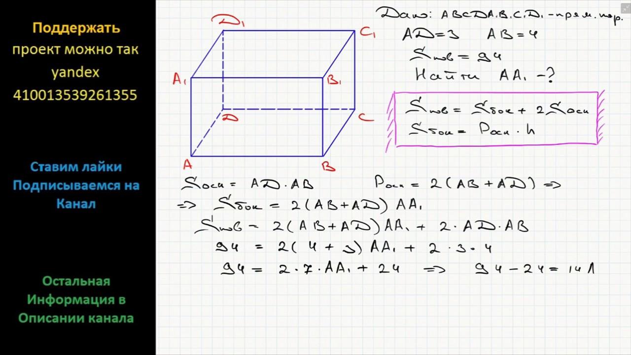Площадь поверхности параллелепипеда решение задач формулы решения задач на работу