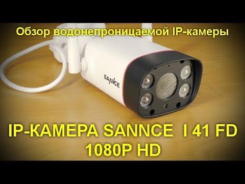 Обзор водонепроницаемой IP камеры SANNCE I41FD 1080P HD WIFI AIVIEW