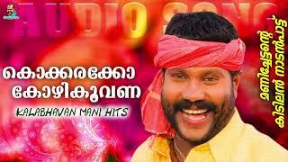 കൊക്കരക്കോ കോഴികൂവണ   Kalabhavan Mani Super Hit Folk Song   മണിച്ചേട്ടന്റെ കിടിലൻ നാടൻപാട്ട്