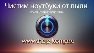 Чистка ноутбука от пыли и замена термопасты(Разбираем и меняем термопасту на ноутбуке Toshiba c660 Сервисный центр http://www.help-komp.ru/ Представительство Вконтакт..., 2014-02-27T01:24:41.000Z)