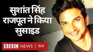 Sushant Singh Rajput ने किया Suicide, Bollywood सकते में (BBC HINDI)