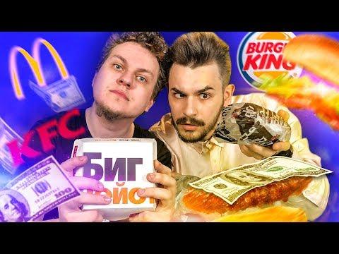 САМЫЕ ДОРОГИЕ БУРГЕРЫ [Макдональдс vs KFC vs Бургер Кинг]