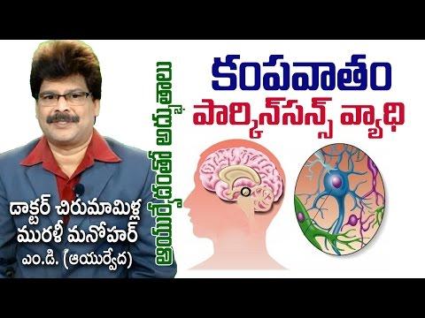 Parkinson's Disease   Ayurvedic Treatment   Prof. Dr. Murali Manohar Chirumamilla, M.D. (Ayurveda)