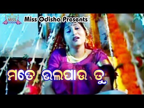 Tu Kahile | Odia Modern Song | Ira Mohanty | Miss Odisha