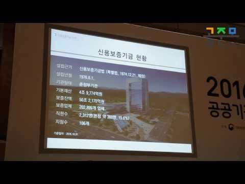 2016 공공기관 채용정보 박람회 [ 신용보증기금 ]
