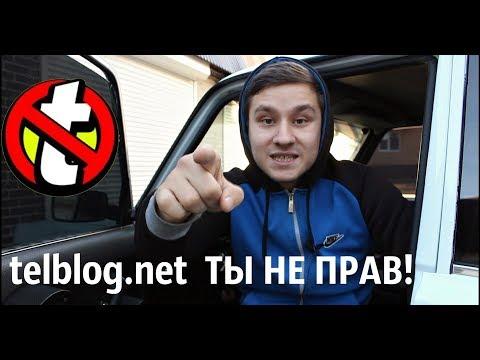 Telblog.net  ТЫ НЕ ПРАВ!