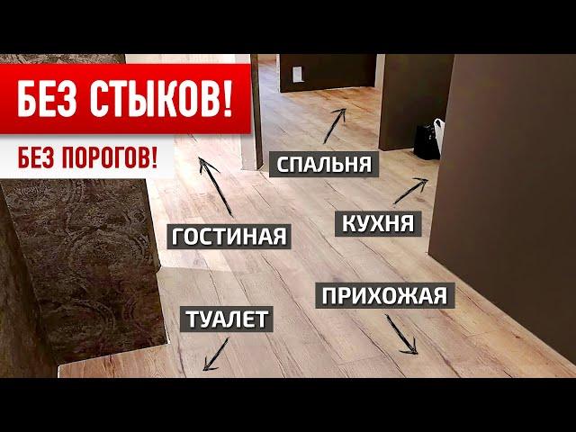 НЕдорогой неубиваемый пол во ВСЕЙ КВАРТИРЕ без стыков и порогов!