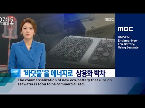 170201 UNIST to Engineer New Eco-Battery Using Seawater