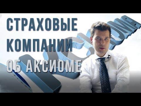 1С Страхование. Страховые компании об Аксиома-Софт. 1С:XBRL и 1C:Страховая компания