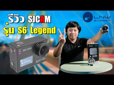S6 Legend รีวิว กล้องสเป็คเทพ ราคาพิเศษ ระดับตำนาน จาก SJCAM