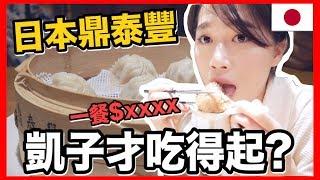 日本鼎泰豐凱子才吃得起?一道菜也太貴了吧! MaoMaoTV