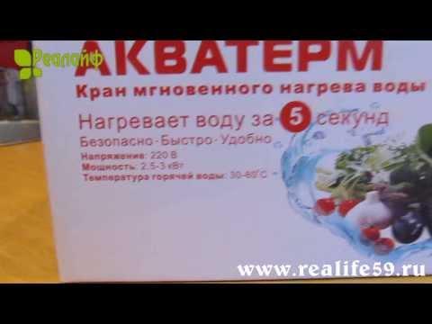 Проточный электрический водонагреватель в России