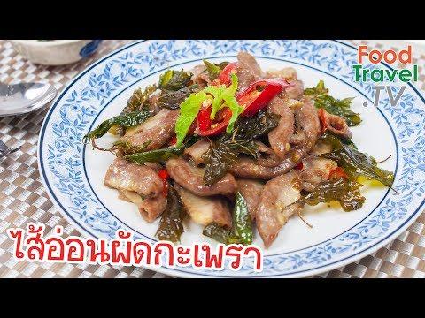 ไส้อ่อนผัดกะเพรา Stir Fried Pork Intestine with Basil | FoodTravel ทำอาหาร - วันที่ 19 Jul 2018