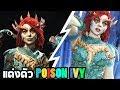 แต งต ว Poison Ivy Injustice 2 mp3
