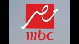 قناة MBC Masr | لايف مباشر الان