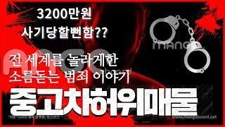 중고차 허위매물 주작없는 100%실제상황!(feat.경…